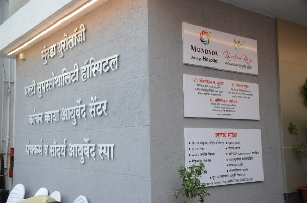Cancer Specialist In Aurangabad -Mundada Urology Hospital